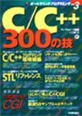 [表紙]C/C++ 300の技