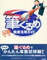 [表紙]オールカラー 「公認」 筆ぐるめVer.9.0徹底活用ガイド