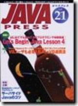 [表紙]JAVA PRESS Vol.21
