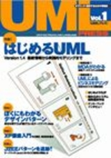 [表紙]UML PRESS Vol.1