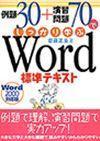 [表紙]例題30+演習問題70でしっかり学ぶ Word標準テキスト(Word2000対応版)