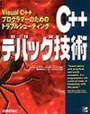 [表紙]C++デバッグ技術 (Visual C++プログラマーのためのトラブルシューティング)