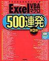 [表紙]Excel VBAマクロ500連発 第2弾 すぐに使える実用パーツ集