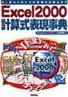 [表紙]Excel 2000計算式表現事典