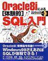 [表紙]Oracle8iによる[体験的]SQL入門