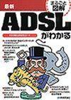 [表紙]最新 ADSLがわかる