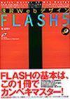 [表紙]速習Webデザイン FLASH5