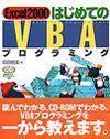 [表紙]Excel 2000 はじめてのVBAプログラミング