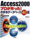 [表紙]Access 2000 プロが作った! お手本データベース41選