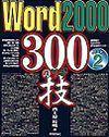 [表紙]Word 2000 300の技〈パート2〉