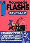 [表紙]Macromedia FLASH5 ポケットリファレンス