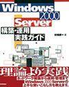 [表紙]Windows 2000 Server 構築・運用 実践ガイド
