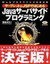 [表紙]サーブレット&JSPではじめるJavaサーバサイドプログラミング