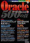 [表紙]Oracle 500の技