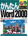 [表紙]かんたん図解 Word 2000〈Windows Me対応〉