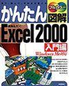 [表紙]かんたん図解 Excel 2000 入門編〈Windows Me対応〉