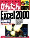 [表紙]かんたん図解 Excel 2000 活用編〈Windows Me対応〉