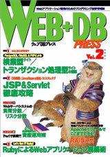 [表紙]WEB+DB PRESS Vol.2