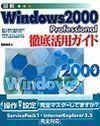 [表紙]図解 Windows 2000 Professional 徹底活用ガイド