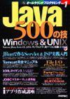 [表紙]Java 500の技