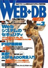 [表紙]WEB+DB PRESS Vol.3
