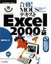 [表紙]合格! MOUSテキスト Excel 2000 上級