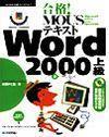 [表紙]合格! MOUSテキスト Word 2000 上級