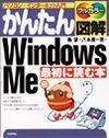 [表紙]かんたん図解 Windows Me 最初に読む本