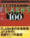 [表紙]速習 Webテクニック FLASH5 上級サンプル100