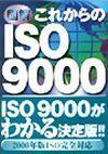 [表紙]図解 これからのISO 9000