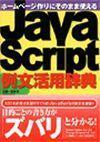 [表紙]ホームページ作りにそのまま使える JavaScript 例文活用辞典