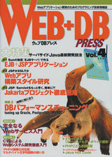 [表紙]WEB+DB PRESS Vol.4
