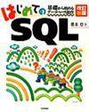 [表紙]改訂新版 はじめてのSQL