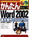 [表紙]かんたん図解 Word 2002 基本操作