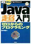 [表紙]Java超入門 ゼロからのプログラミング