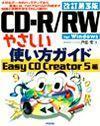 [表紙]改訂第3版 CD-R/RWやさしい使い方ガイド