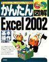 [表紙]かんたん図解 Excel 2002 基本操作