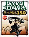 [表紙]Excel 2002 VBA 基本例題350