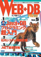 [表紙]WEB+DB PRESS Vol.5