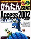 [表紙]かんたん図解 Access 2002 基本操作