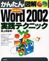 [表紙]かんたん図解 Word 2002 実践テクニック