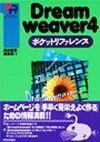 [表紙]DreamWeaver4 ポケットリファレンス