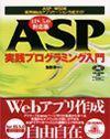 [表紙]ASP実践プログラミング入門 IIS5.0対応版