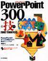[表紙]PowerPoint 300の技