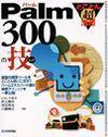 [表紙]Palm 300の技