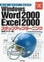 [表紙]Windows Word 2000 Excel 2000 ステップアップラーニング<wbr/>(基礎マスター編)