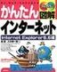 かんたん図解 インターネット Internet Explorer5.5編
