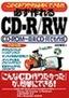 必ず作れるCD-R/RW