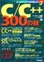 C/C++ 300の技
