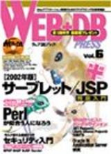 [表紙]WEB+DB PRESS Vol.6